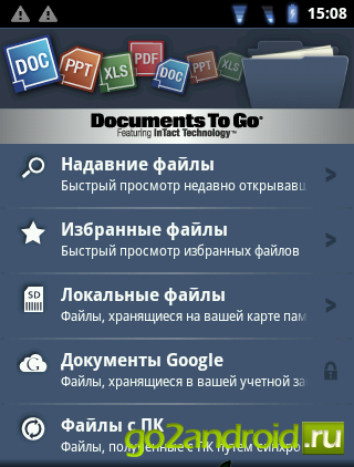 Documents To Go 3.0 на Android скачать