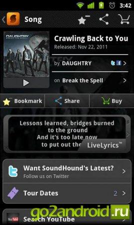 SoundHound на Андроид