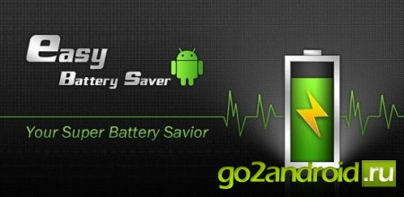Easy Battery Saver для Android