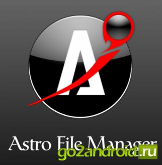 Astro File Manager на Андроид