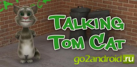 Talking Tom Cat на Андроид