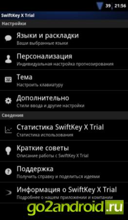 Альтернативная клавиатура для Андроид с SwiftKey X Keyboard