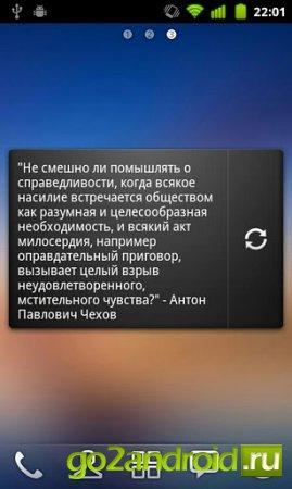 Deep Quotes для Андроид
