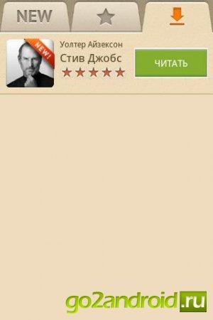 Читалка Neobook на Андроид
