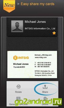 Чтение визитных карточек с CamCard для Андроид