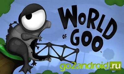 Игра World of Goo на Андроид