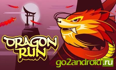"Игра ""Dragon Run"" для Android"