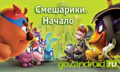 "Игра ""Смешарики"" для Android"