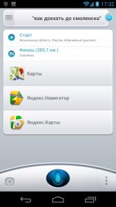 """Приложение """"Ассистент НА Русском"""" для Android"""