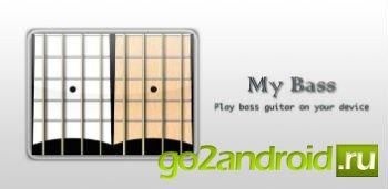 """Приложение """"My Bass"""" для Android"""