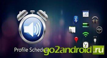 """Приложение """"Profile Scheduler"""" для Android"""