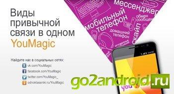 """Приложение """"YouMagic"""" для Android"""