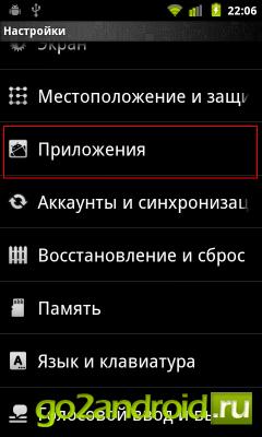 Настройки экрана на Android