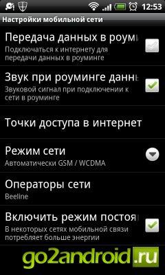 Продлеваем жизнь батарее на Android