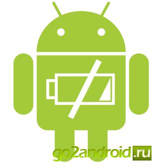 Снижение потребляемости аккумулятора на Android.