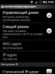 Настройки WiFi на Android