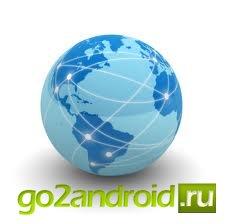 Настройка интернета для Android