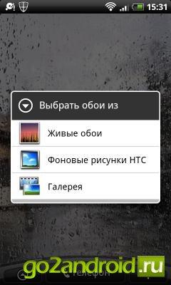 Установка живых обоев на Android.
