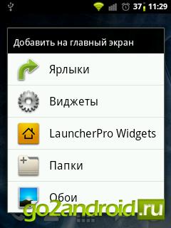 Установка виджетов на Android