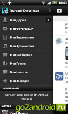 """Приложение """"Вконтакте"""" для Android"""