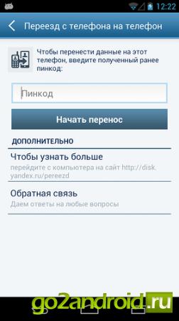 """Инструкция """"Переезд"""" для Android"""