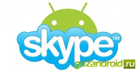 Как выйти из Skype на Android OC