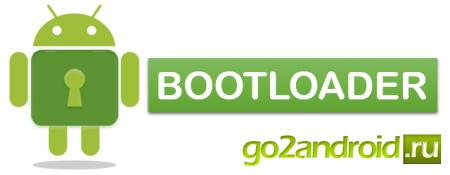 Что такое bootloader на Android устройствах