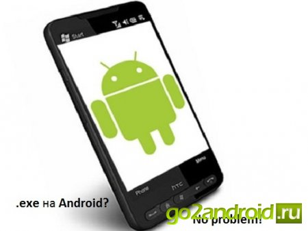 """Как установить """"exe"""" на Android"""