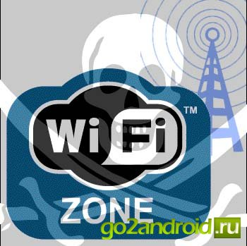 Как узнать пароль от Wi-Fi соседа через Android