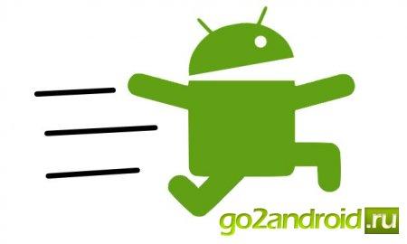 Как разогнать смартфон на Android?