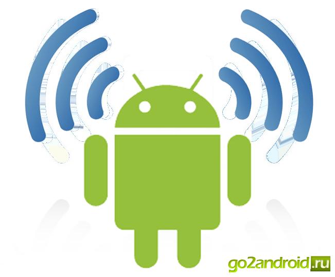 значок wi fi с восклицательным знаком андроид