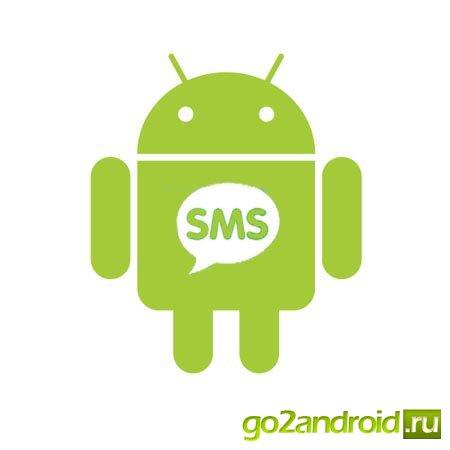 Как отправить пустое смс с андроид