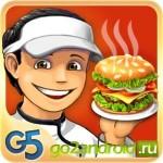 Игра «Мастер Бургер» на Андроид