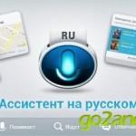 Приложение «Ассистент на русском» для Android