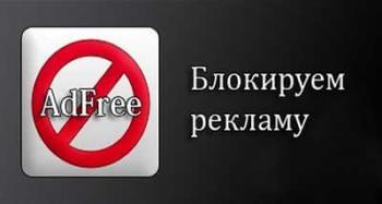 программа для блокировки рекламы на андроид