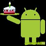 Как уговорить Android напоминать о днях рождениях контактов?