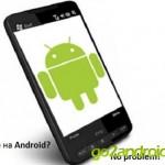 Как установить «exe» на Android