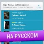 Органайзер для Android на русском языке