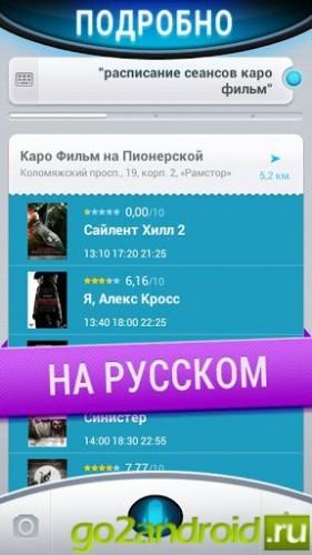 Скачать Голосовой Ассистент На Русском Для Андроид