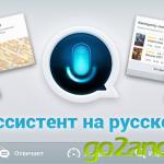 Аналог Siri для Андроид – программа Ассистент на русском
