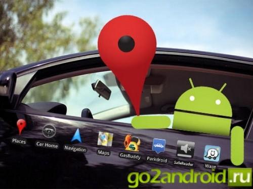 приложение для автомобилистов
