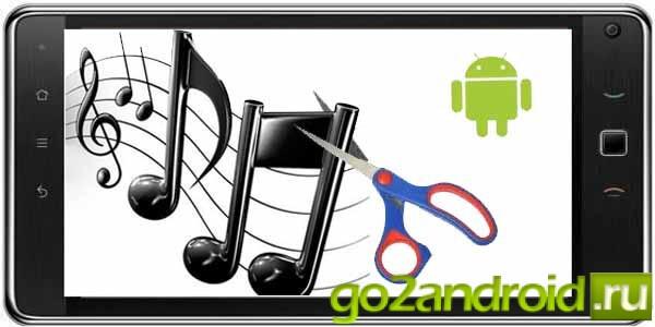 скачать приложение для нарезки музыки для андроид скачать - фото 5