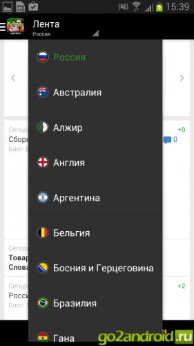 чемпионат мира на андроид