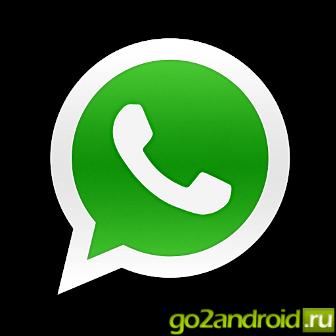 WhatsApp андроид