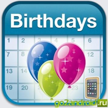 напоминание о днях рождения