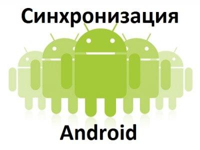 как синхронизировать андроид