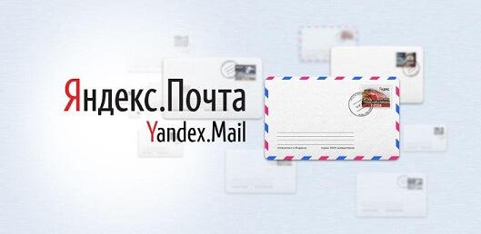 яндекс почта для андроида - фото 10