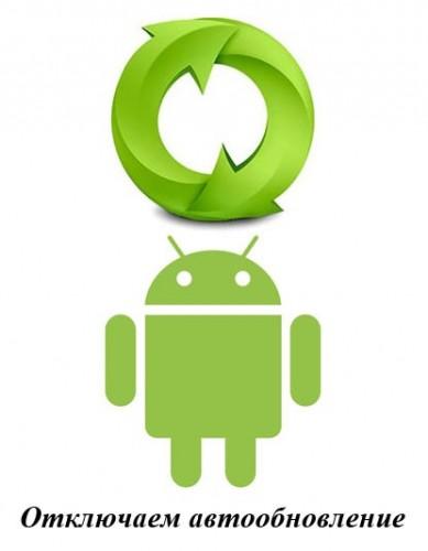 отключить обновление андроид