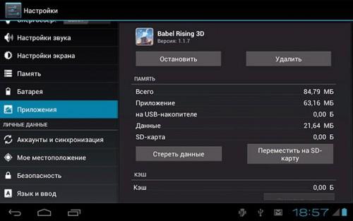 установить приложения на андроид на флешку