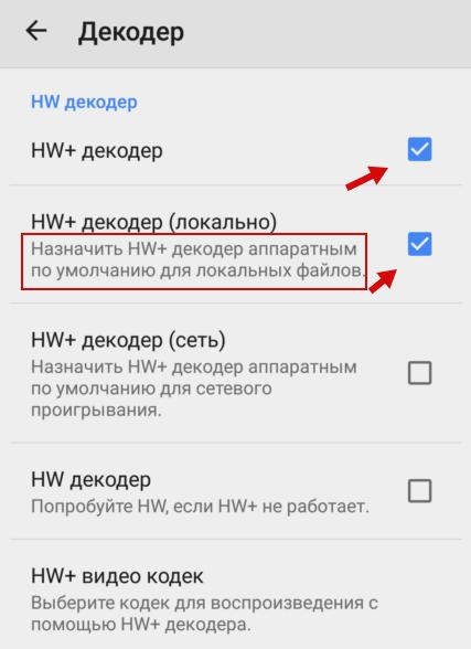 MX Player настройка воспроизведения видео